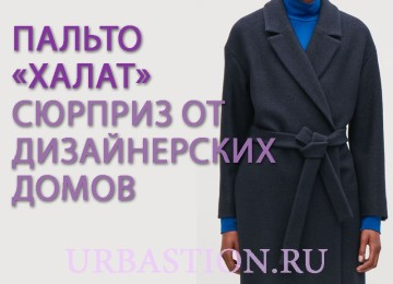 Пальто-халат для уверенных женщин