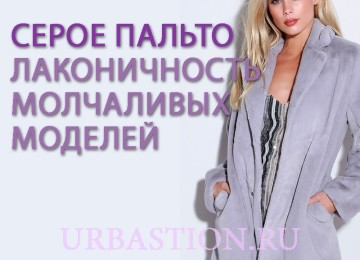 Серое пальто для женщин и девушек