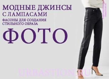 Модные модели джинсов с лампасами