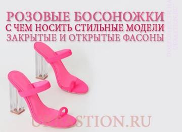 Розовые босоножки