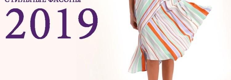 Модели юбок с запахом для женщин