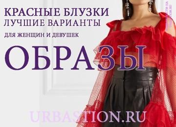 Красные блузки: модные фасоны для женщин