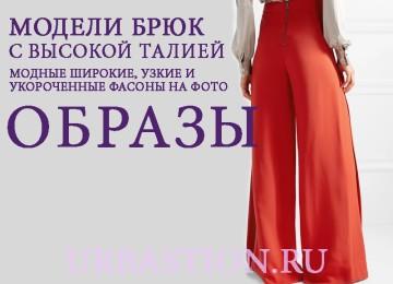 Женские брюки с высокой талией для образа