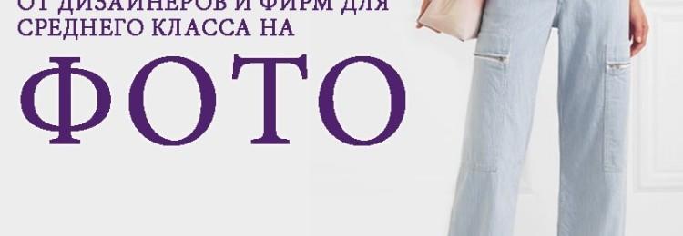 Модные брюки карго: женские фасоны 2020