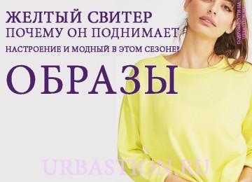 Желтые свитеры произвели фурор в 2019 году
