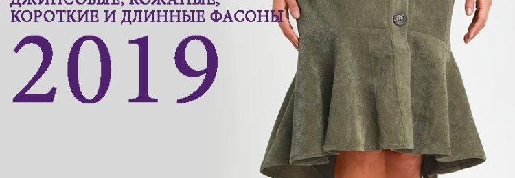 Модная юбка с воланами
