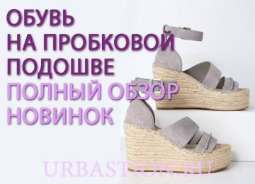 Обувь на пробковой подошве: новинки 2019 года