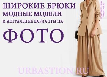 Женские широкие брюки: новые фасоны