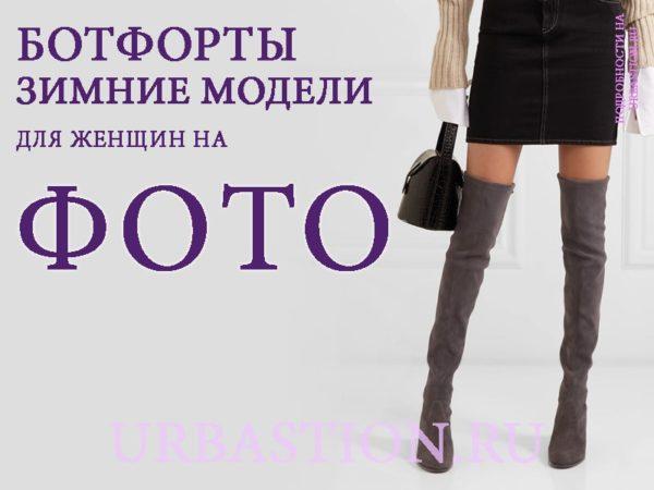 Женские ботфорты: зимние модели 2019