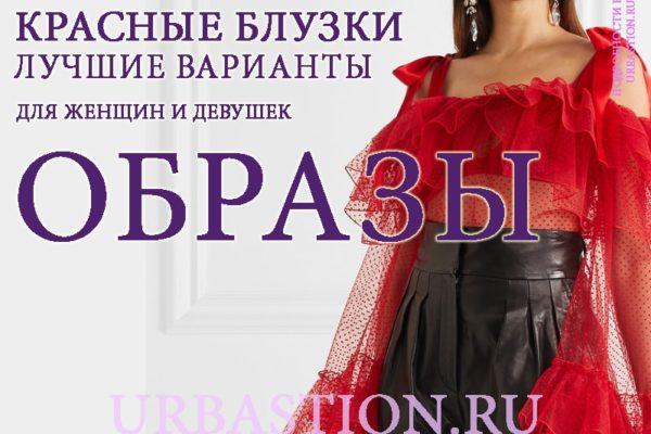 Красные блузки 2019 для образа