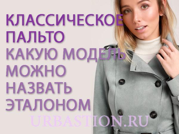 Классическое пальто тренч и тренчкот на 2019 год