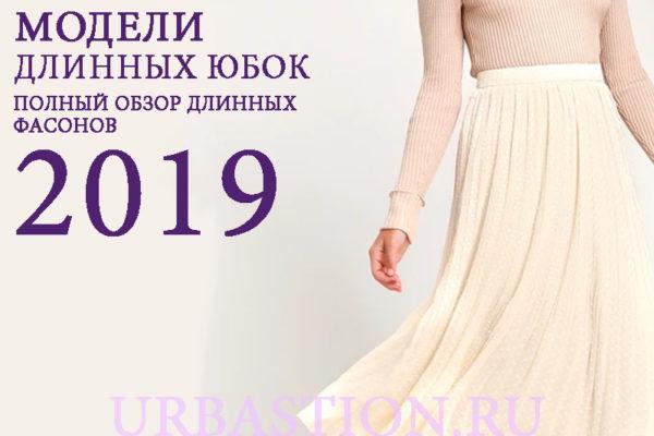 Красивые длинные юбки: новинки 2019