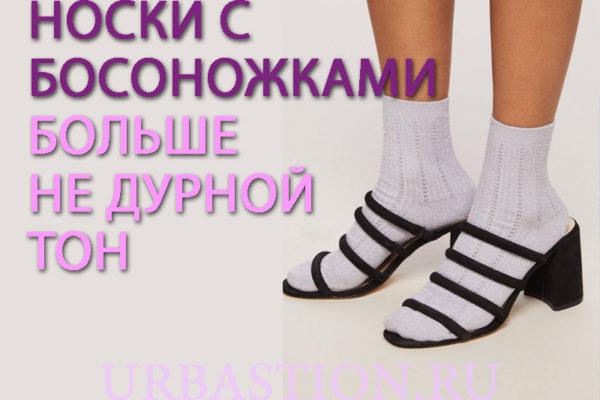 Носки с босоножками: модно ли в 2019 году?