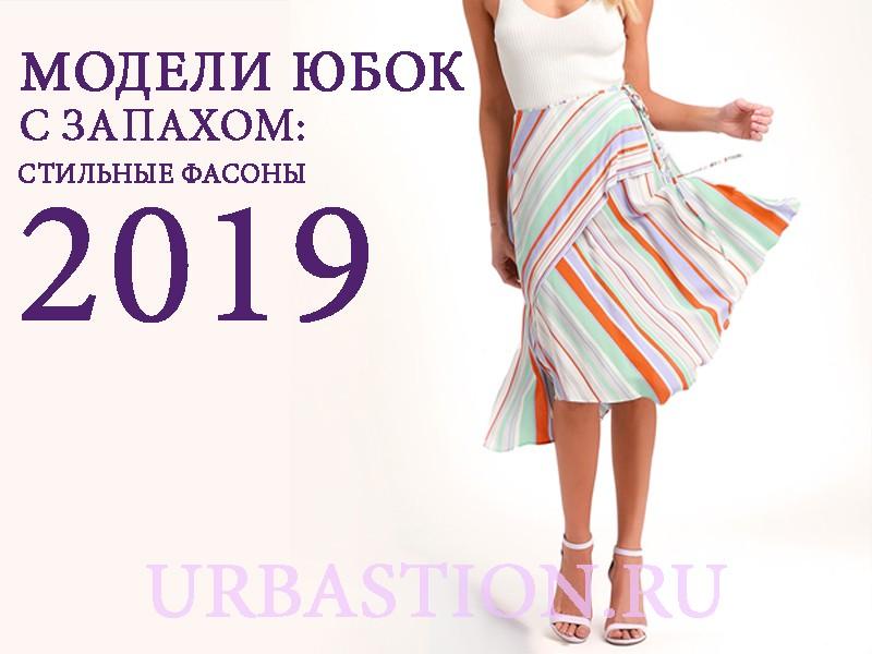 skirtzapahmin1 Кожаная юбка с запахом – преобразит любой образ