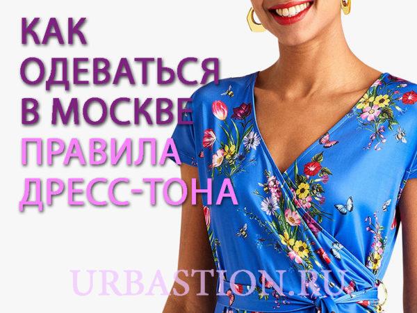 Как одеваться в Москве: современные образы москвичек