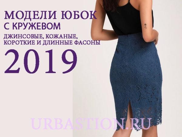 Модные кружевные юбки 2019