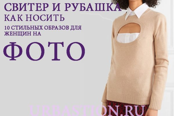 10 способов носить рубашку со свитером