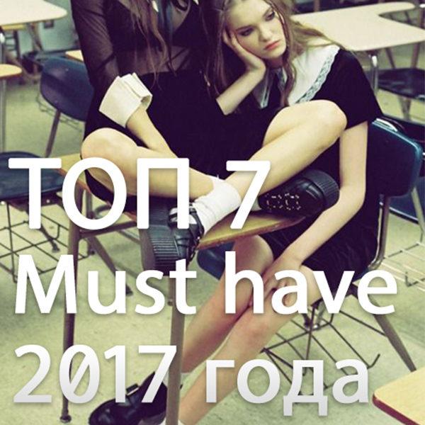 ТОП 7 вещей из женского Must Have гардероба на 2018 год