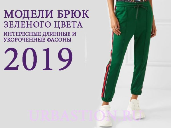 Женские зеленые брюки: модели 2019