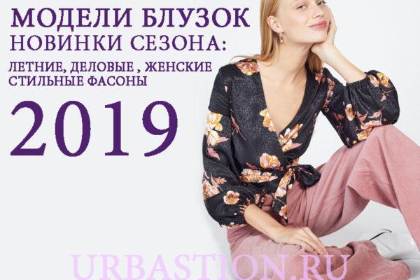 Модели блузок 2019 года  для женщин