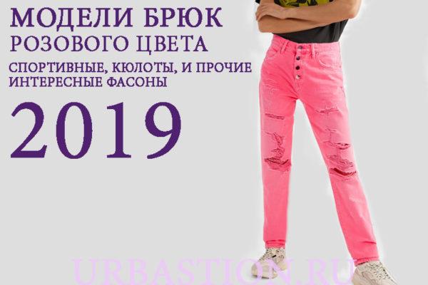 Женские розовые брюки 2019