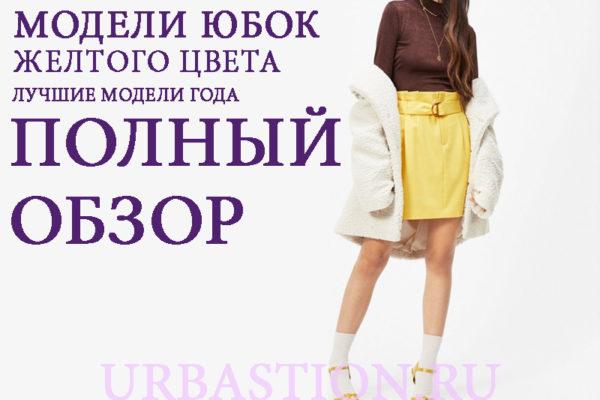 Модная желтая юбка