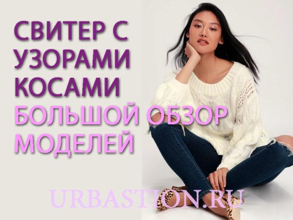 Модные женские свитеры с косами