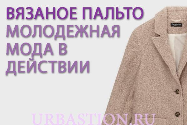 Какими бывают виды пальто