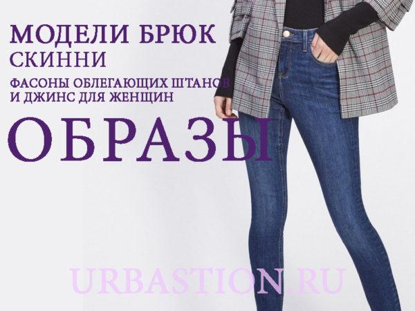 Модные брюки скинни для женщин