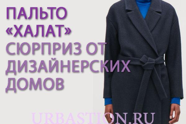 Пальто-халат для женщин: мода на уверенность в себе
