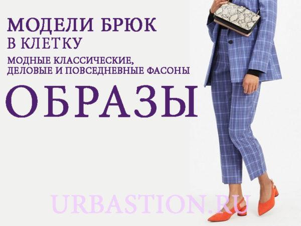 Стильные брюки в клетку 2019 года