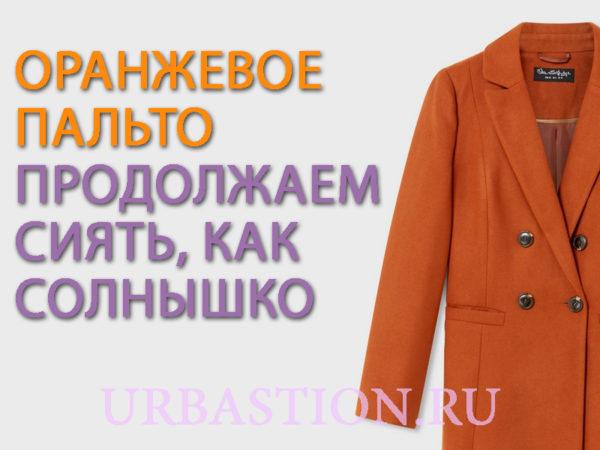 Оранжевое пальто для женщин на 2019 год