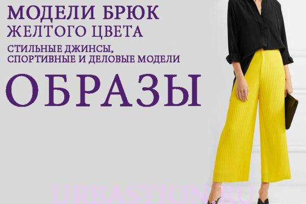 Красивые женские желтые брюки
