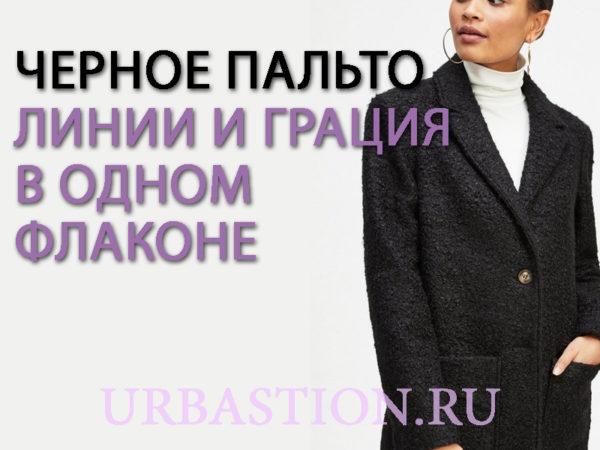 Достоинства черного пальто для женщин