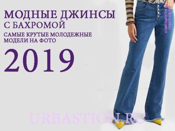 Все о новых джинсах с бахромой