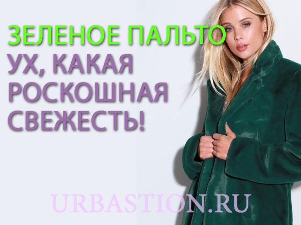 Зеленое пальто для женщин: короткие и длинные варианты моделей на 2018 год