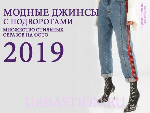 Модно ли носить джинсы с подворотами?