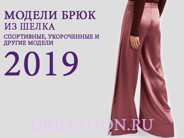 Легкие шелковые брюки 2019