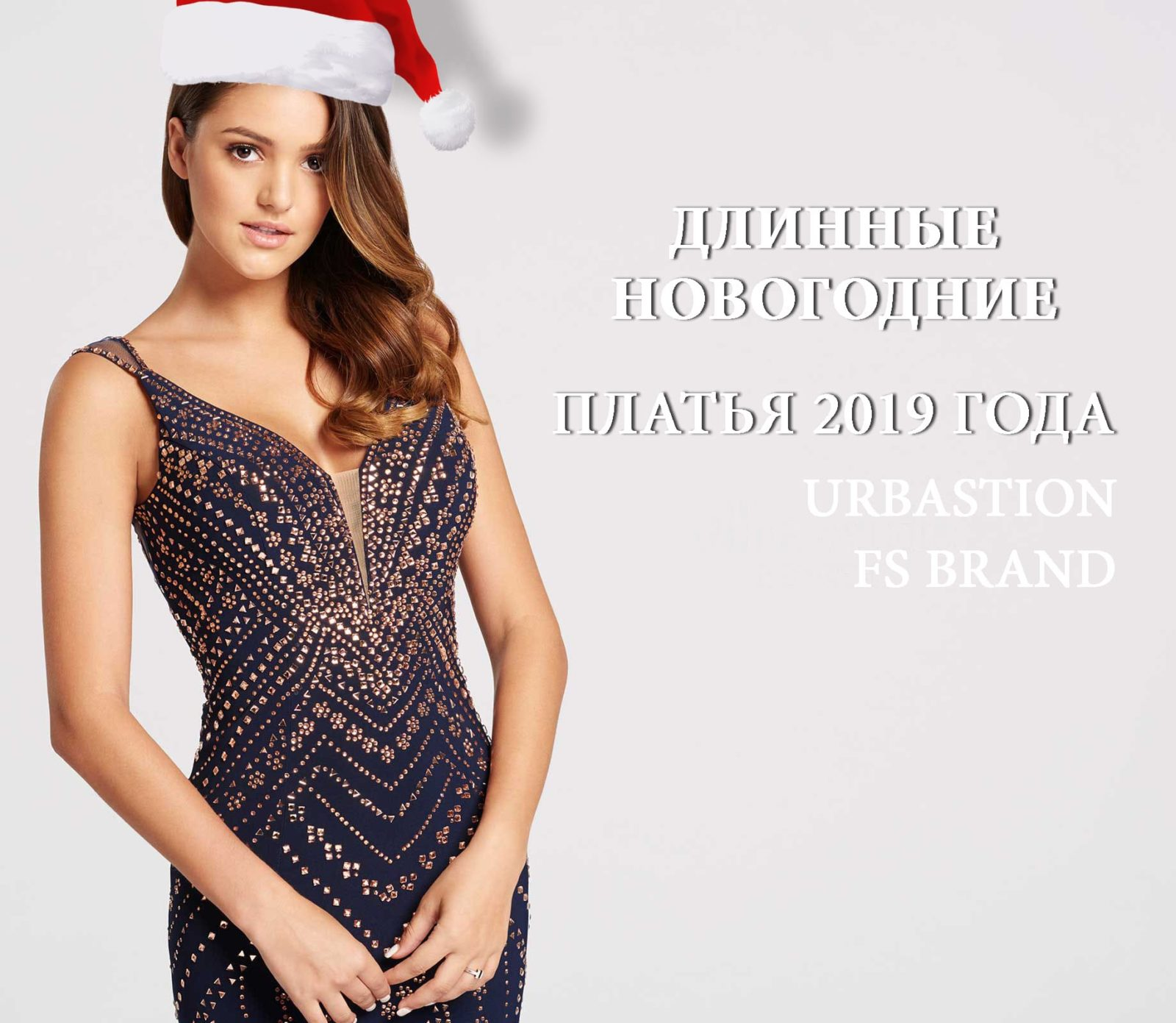 2bab3e47821a Длинное новогоднее платье 2019: модели для женщин на фото