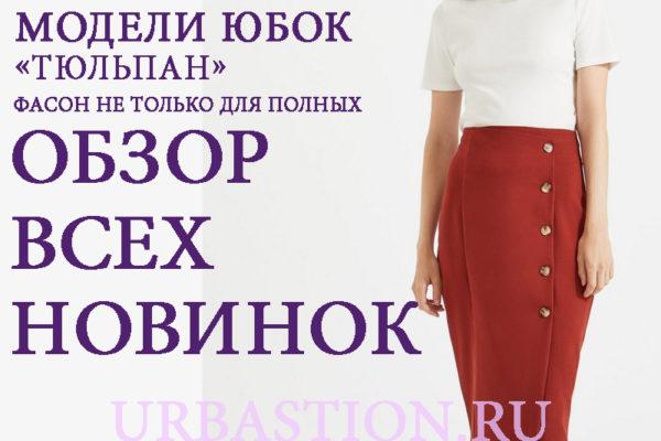 Женская юбка-тюльпан