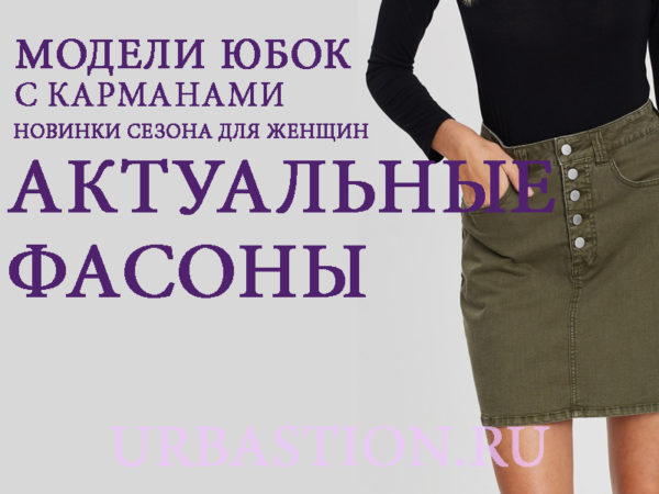Юбка с карманами: новинки сезона