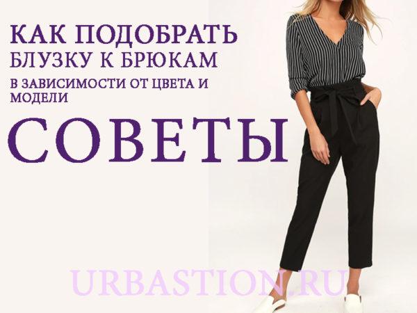 Как правильно выбрать блузку к брюкам
