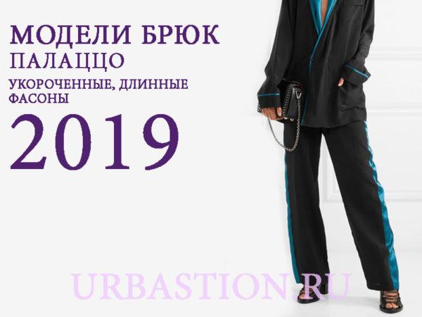 Модные брюки палаццо для женщин