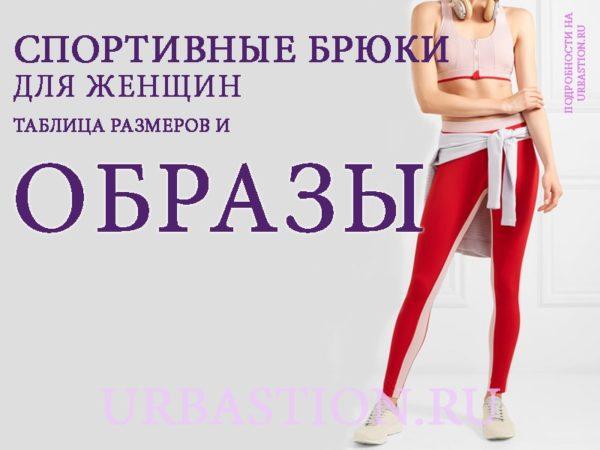 Как женщине выбрать спортивные брюки?