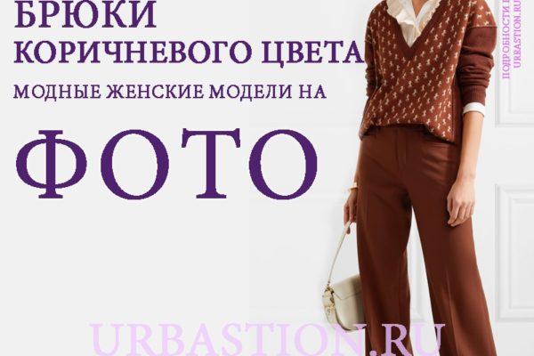Новые модели коричневых женских брюк