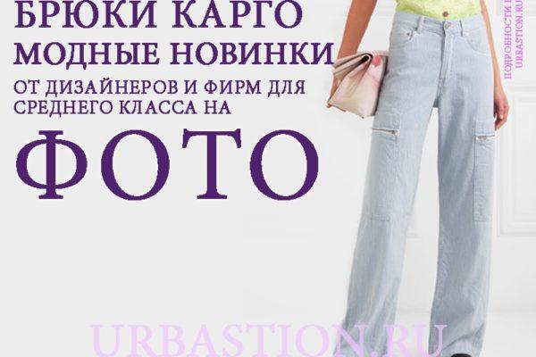 Модные брюки карго: женские фасоны 2019