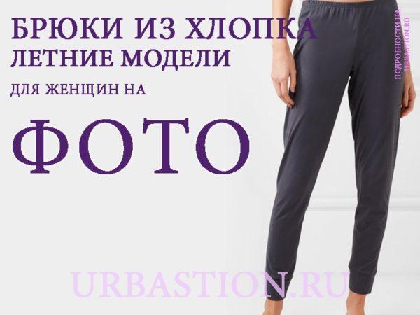 Легкие женские брюки из хлопка