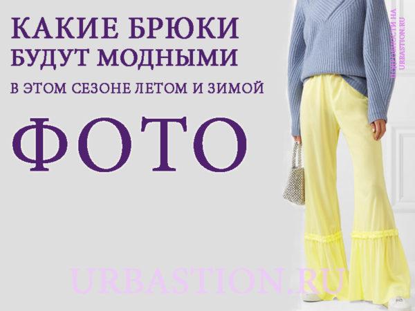Какие женские брюки в моде 2019 года?