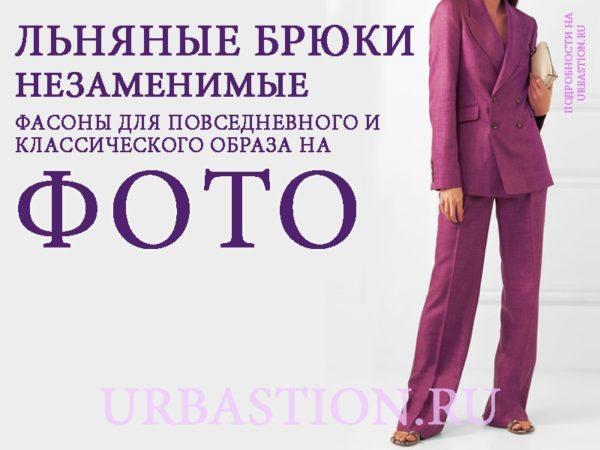 Женские льняные брюки: варианты моделей