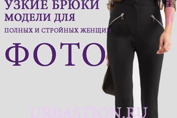 Стильные узкие брюки